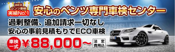 ベンツ車検¥88.000