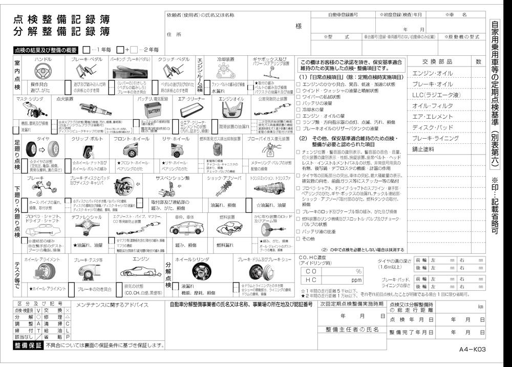 ベンツ車検記録簿